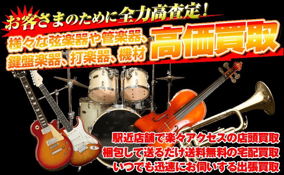 様々な楽器機材を高価買取!お客様のために全力査定!