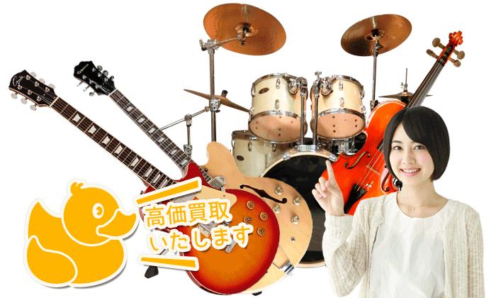 楽器を売るなら楽器買取専門の『楽器のアヒル』